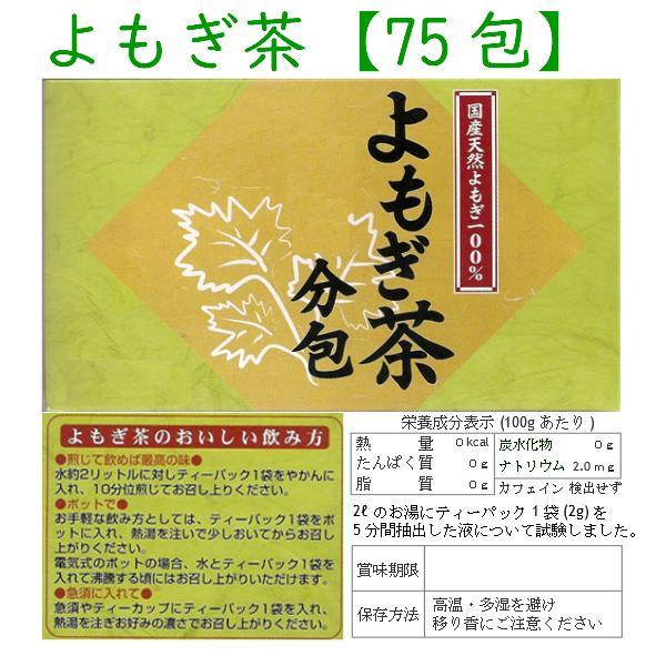 yomogiTea75