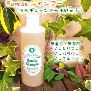 RomiseShampoo